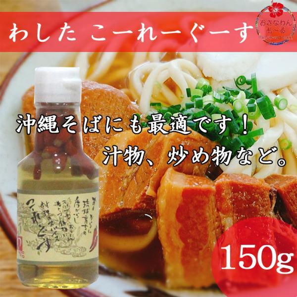 わしたこーれーぐーす 150g 島唐辛子 調味料 お土産 株式会社沖縄県物産公社