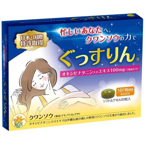 休息サプリ 特殊アミノ酸オキシピナタニン[クワンソウエキス] [睡眠改善剤で特許取得] ぐっすりん 1箱 20日分|okinawasakata