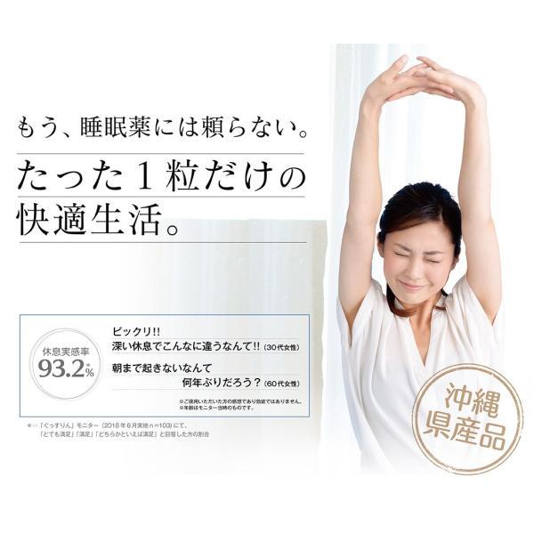 休息サプリ 特殊アミノ酸オキシピナタニン[クワンソウエキス] [睡眠改善剤で特許取得] ぐっすりん 1箱 20日分|okinawasakata|02
