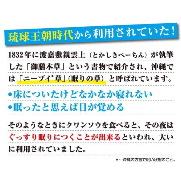 休息サプリ 特殊アミノ酸オキシピナタニン[クワンソウエキス] [睡眠改善剤で特許取得] ぐっすりん 1箱 20日分|okinawasakata|05