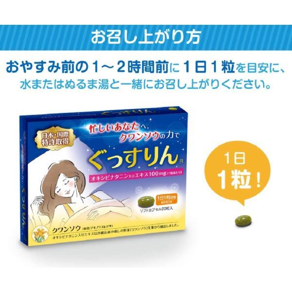休息サプリ 特殊アミノ酸オキシピナタニン[クワンソウエキス] [睡眠改善剤で特許取得] ぐっすりん 1箱 20日分|okinawasakata|06
