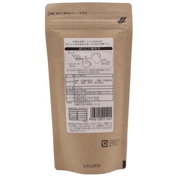 ポカポカシリーズ 黒糖抹茶 粉末タイプ 180g [国産抹茶] [茶カテキン] [テアニン]|okinawasakata|07