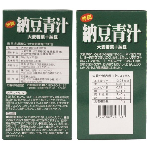 沖縄県産品 ナットウキナーゼ 国産 送料無料 大麦若葉 納豆 【納豆青汁 3g×30包】|okinawasakata|02