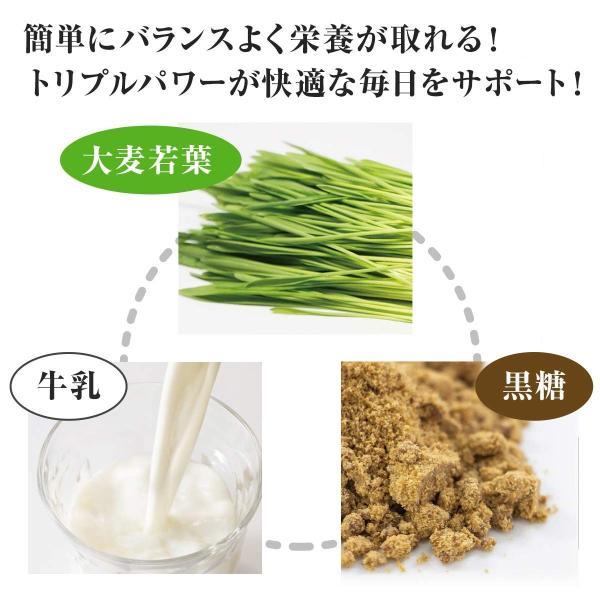 [沖縄 県産品]3g×30包 牛乳 青汁|okinawasakata|05