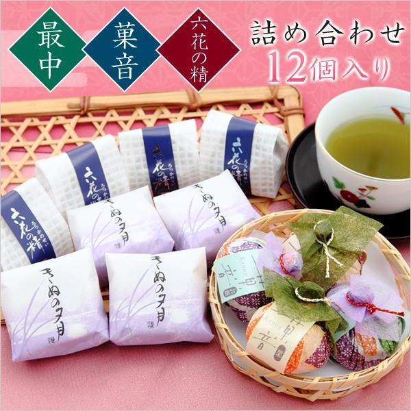 最中・菓音・六花の精詰め合わせ12 お土産・手土産