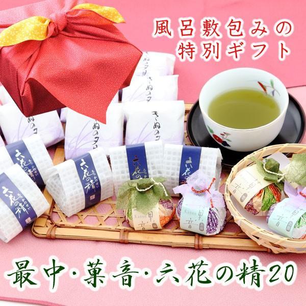 母の日 風呂敷包み 最中・菓音・六花の精詰め合わせ20