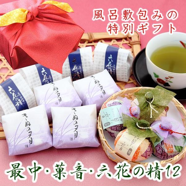 風呂敷包み 最中・菓音・六花の精詰め合わせ12