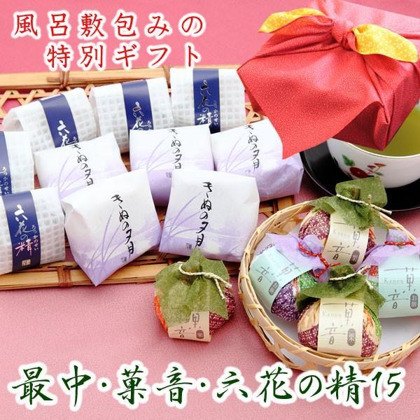 風呂敷包み 最中・菓音・六花の精詰め合わせ15