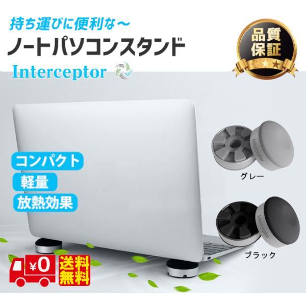 ノートパソコンスタンド冷却軽量放熱タブレットアルミPCスタンドmacbookタブレットブラック