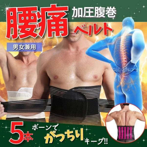 腰痛ベルトコルセット腰痛骨盤ベルトサポートベルト姿勢矯正補正下着男女兼用
