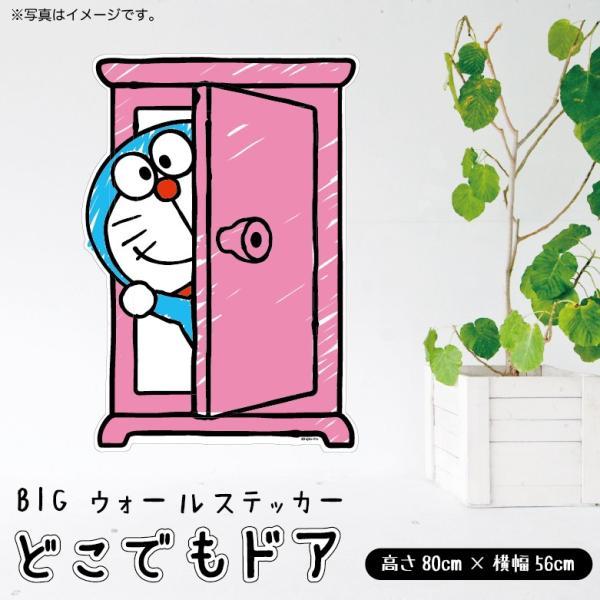 I'm Doraemon シリーズ どこでもドア BIGウォールステッカー|okirit