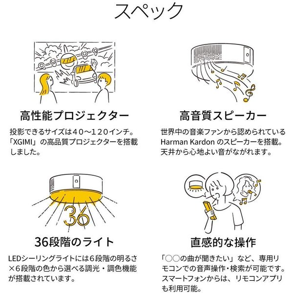 popIn Aladdin ポップインアラジン プロジェクター付きシーリングライト/高音質スピーカー/36段階調光調色|okisima|05