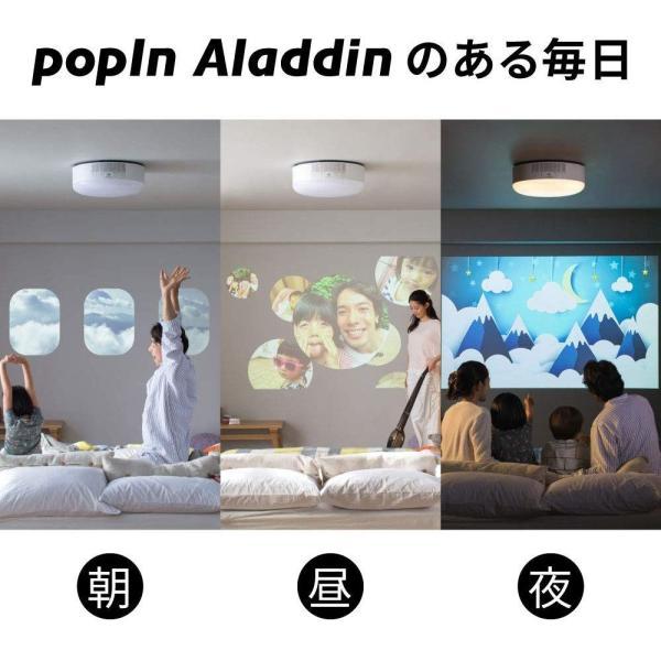 popIn Aladdin ポップインアラジン プロジェクター付きシーリングライト/高音質スピーカー/36段階調光調色|okisima|06