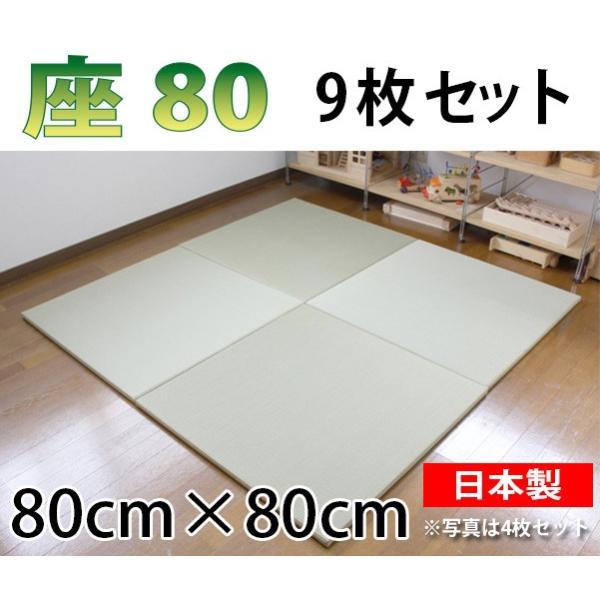 畳 ユニット畳 縁なし畳 琉球畳 置き畳 座80 9枚セット サイズ:800×800mm|okitatami