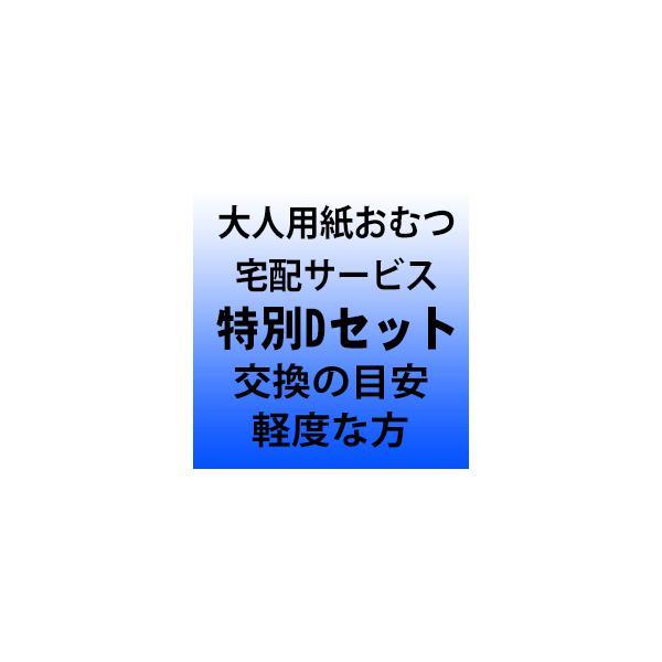 大人用紙おむつ宅配サービス 特別Dセット 軽度な方|okitatami