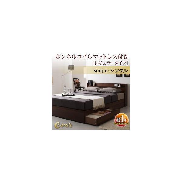 コンセント付き収納ベッド Ever エヴァー スタンダードボンネルコイルマットレス付き シングル|okitatami