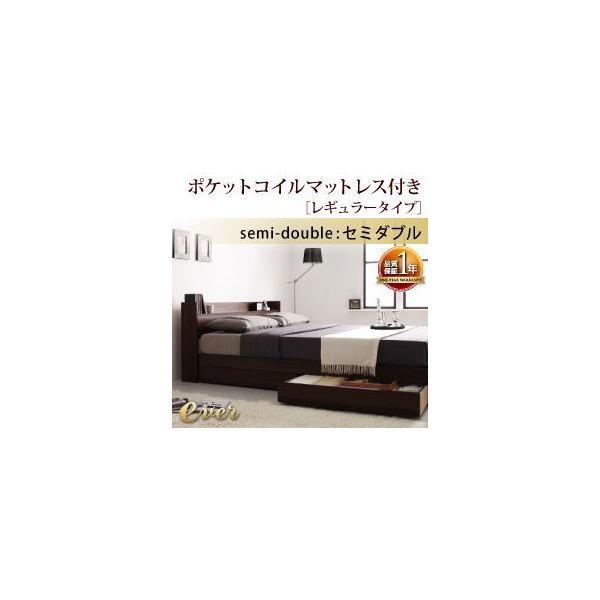 コンセント付き収納ベッド Ever エヴァー スタンダードポケットコイルマットレス付き セミダブル|okitatami