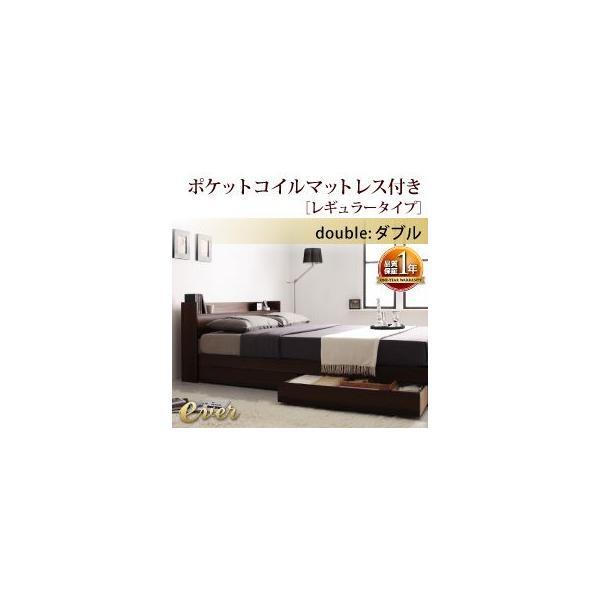 コンセント付き収納ベッド Ever エヴァー スタンダードポケットコイルマットレス付き ダブル|okitatami