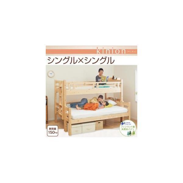 ダブルサイズになる・添い寝ができる二段ベッド【kinion】キニオン シングル・シングル|okitatami