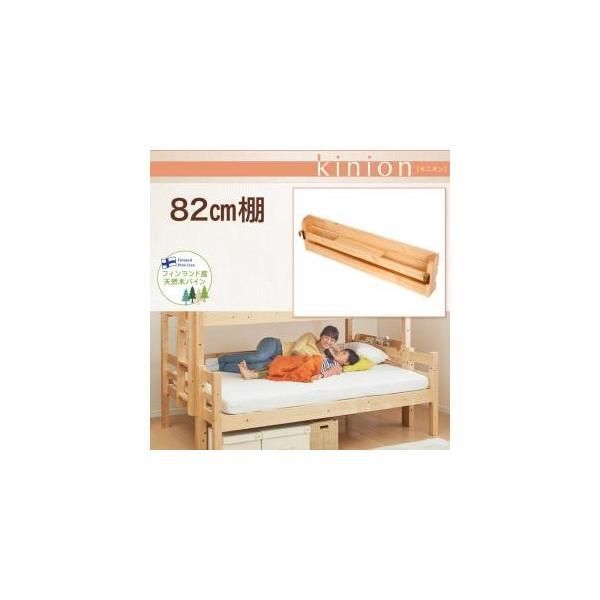 ダブルサイズになる・添い寝ができる二段ベッド【kinion】キニオン 82cm棚|okitatami