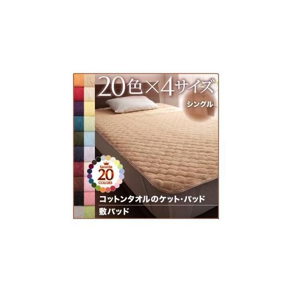 20色から選べる!365日気持ちいい!コットンタオル敷パッド シングル|okitatami