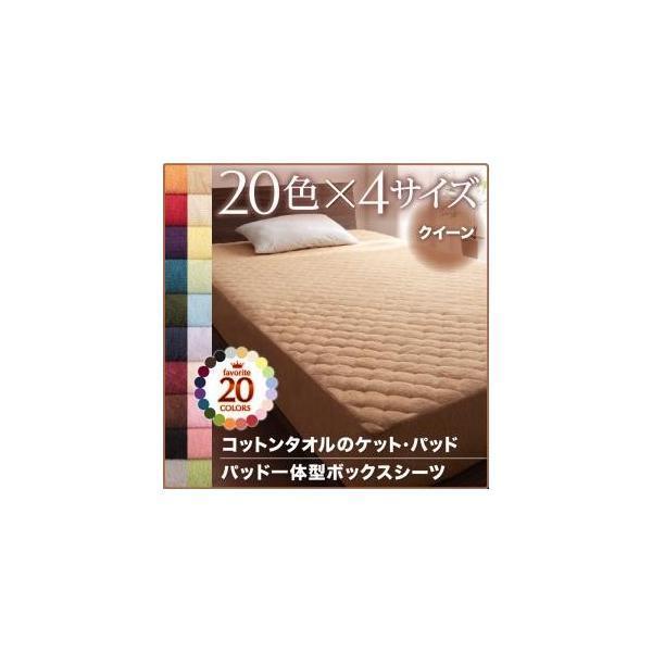 20色から選べる!365日気持ちいい!コットンタオルパッド一体型ボックスシーツ クイーン okitatami