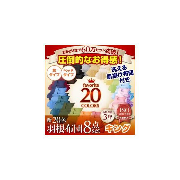 〈3年保証〉新20色羽根布団8点セット【シリーズ60万セット突破!】(ベッドタイプ&和タイプ:キング)|okitatami