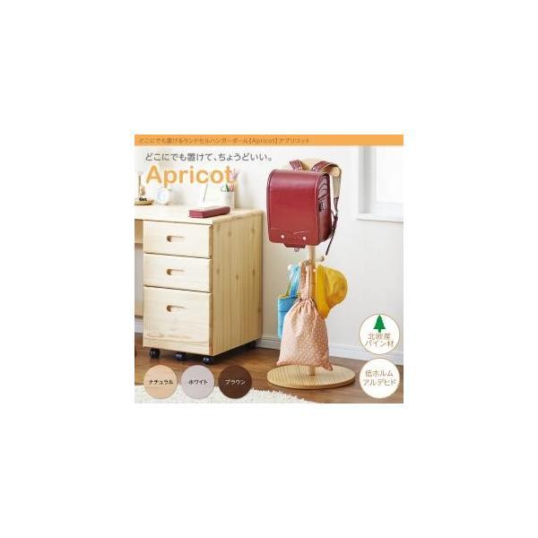 どこにでも置けるランドセルハンガーポール Apricot アプリコット|okitatami