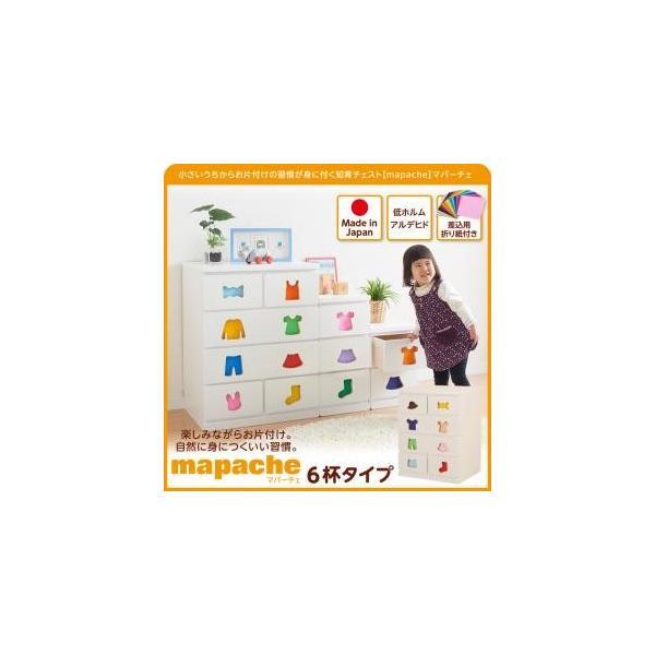 小さいうちからお片付けの習慣が身に付く知育チェスト【mapache】マパーチェ 6杯タイプ|okitatami