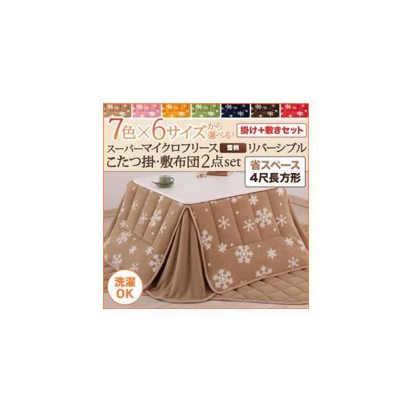 7色×6サイズから選べる! スーパーマイクロフリース 雪柄リバーシブルこたつ掛・敷布団2点セット 省スペース 4尺長方形|okitatami