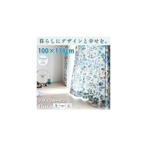 デザインカーテン flora フローラ 100×178cm okitatami