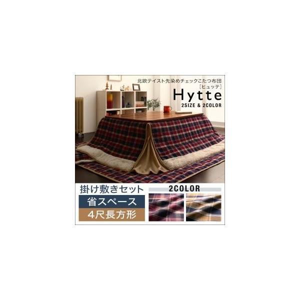 北欧テイスト先染めチェックこたつ布団 Hytte ヒュッテ 掛け敷きセット 省スペース 4尺長方形|okitatami