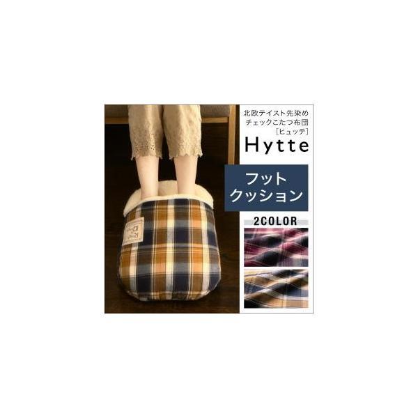 北欧テイスト先染めチェックこたつ布団 Hytte ヒュッテ フットクッション|okitatami