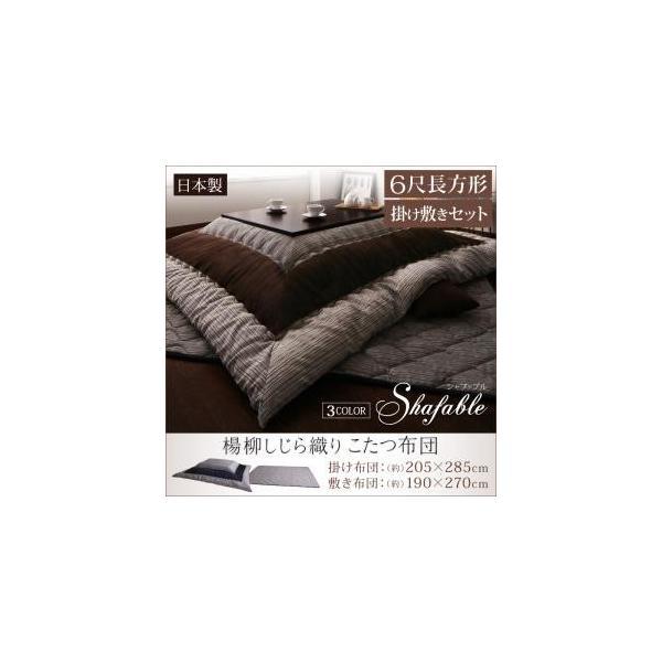 楊柳しじら織りこたつ布団 Shafable シャファブル 掛け敷き布団セット 6尺長方形|okitatami