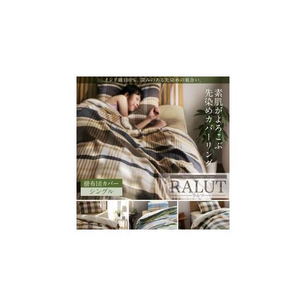 インド綿100%のあじわい深い先染めチェックカバーリング  RALUT ラルツ 掛布団カバー シングル|okitatami