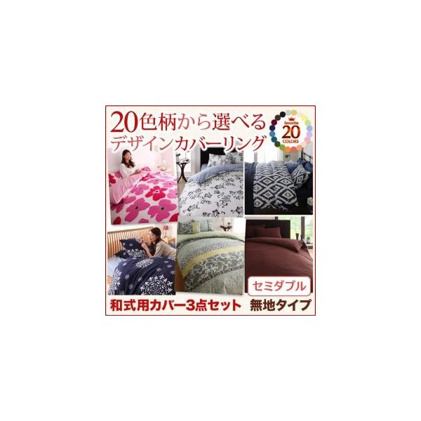 20色柄から選べる!デザインカバーリングシリーズ 和式用カバー3点セット 無地タイプ セミダブル|okitatami