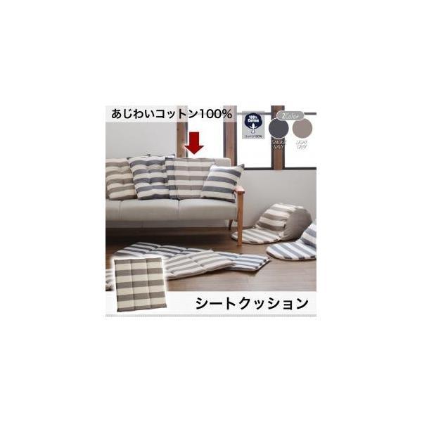 あじわいコットン100% 先染めボーダーデザインこたつ布団 JENIES ジェニエス クッション シートクッション|okitatami