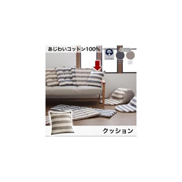 あじわいコットン100% 先染めボーダーデザインこたつ布団 JENIES ジェニエス クッション クッション|okitatami