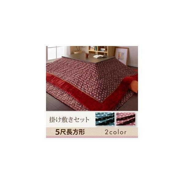 レトロ麻の葉模様こたつ布団 CORPO コルポ 掛け敷きセット 5尺長方形|okitatami