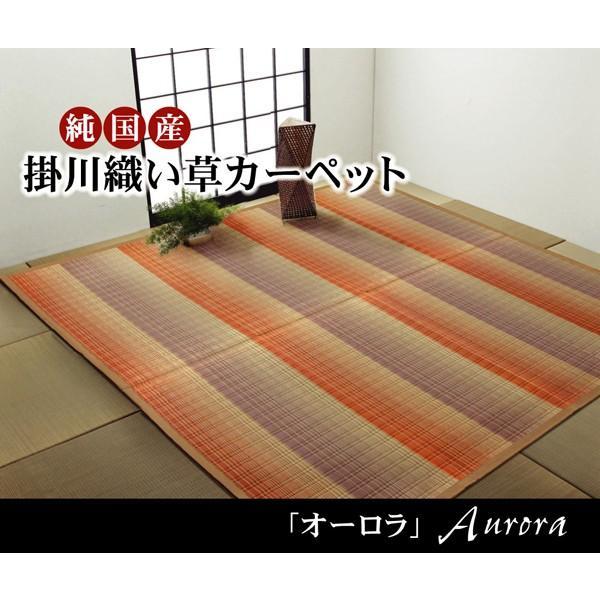 ござ 国産 イグサ 掛川織り花ござ オーロラ オレンジ 江戸間2畳(約174X174cm|okitatami