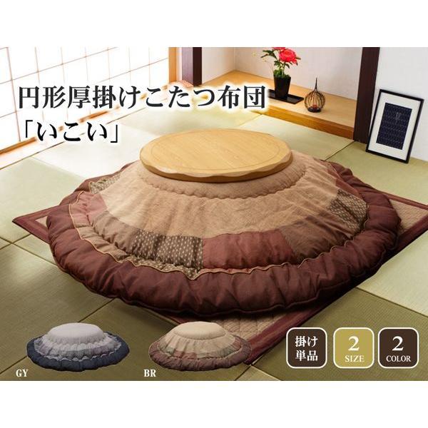 しじら 円形 こたつ厚掛け布団単品 『いこいNSK』 225cm丸|okitatami