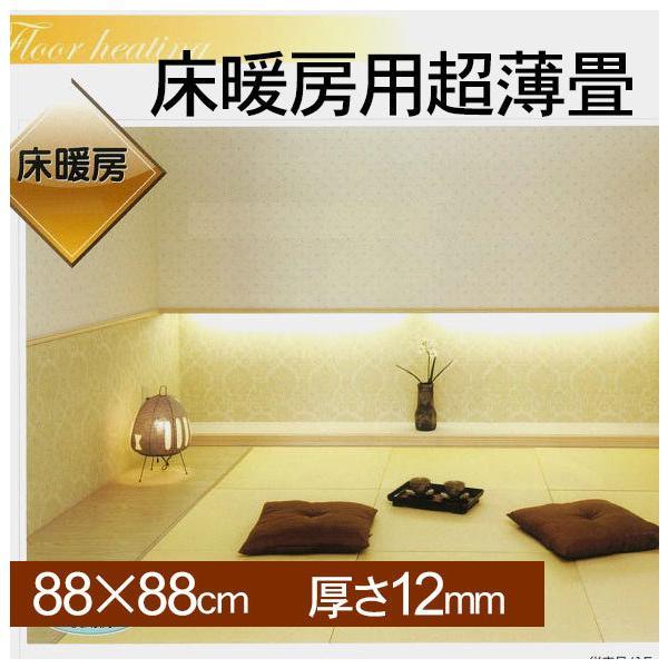畳 床暖房 対応 置き畳 薄畳 フローリング 880mm×880mm厚さ12mm okitatami