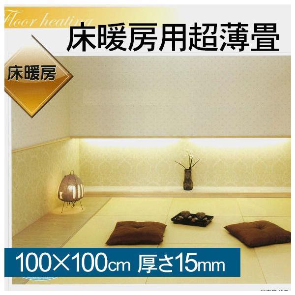 畳 床暖房 対応 置き畳 薄畳 フローリング 1000mm×1000mm厚さ15mm|okitatami