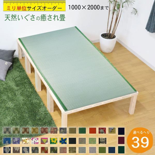 ベッド用畳 シングルサイズ 畳のみ  長さ200cm×幅100cmまで1枚しあげ 厚み2.5cm オーダーサイズ|okitatami
