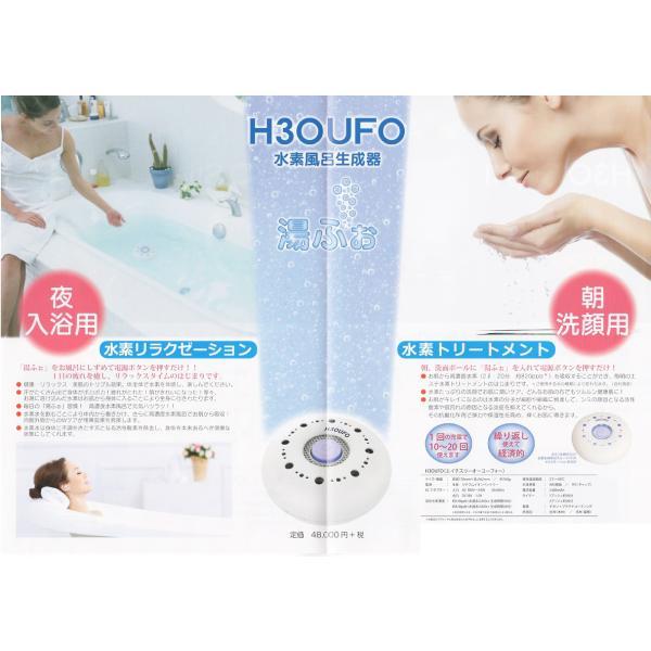 H3OUFO 水素風呂生成器 湯ふぉ 水素リラクゼーション|okitatami|02