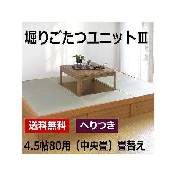 堀りごたつユニットIII 替え畳 3帖120用(中央畳) へりつき ほりごたつ|okitatami