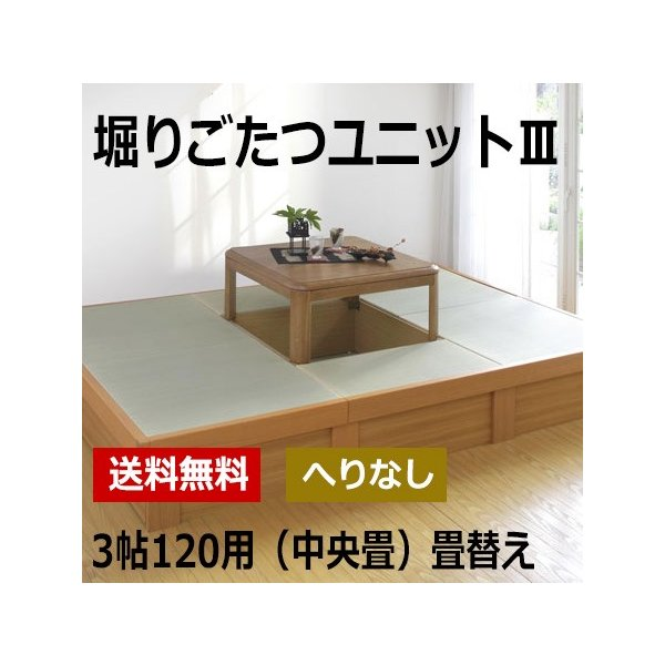 堀りごたつユニットIII 替え畳 3帖120用(中央畳) へりなし ほりごたつ|okitatami