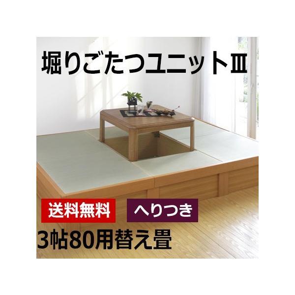 堀りごたつユニットIII 替え畳 3帖80用へりつき ほりごたつ|okitatami