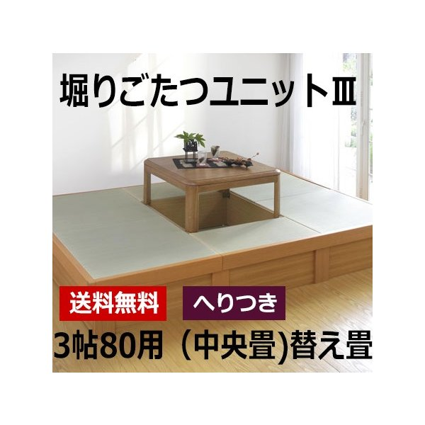 堀りごたつユニットIII 替え畳 3帖80用(中央畳) へりつき ほりごたつ|okitatami