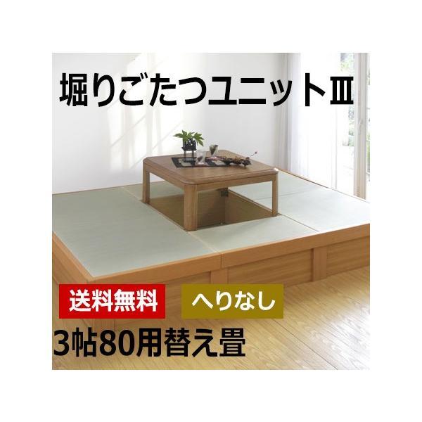 堀りごたつユニットIII 替え畳 3帖80用へりなし ほりごたつ|okitatami